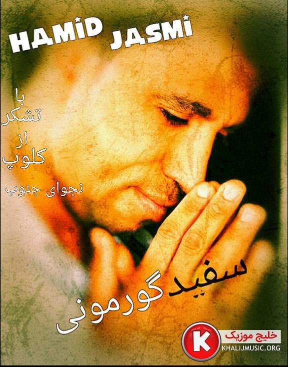 حمید جسمی آهنگ جدید اجرای زنده و بسیار زیبا و شنیدنی بصورت حفله