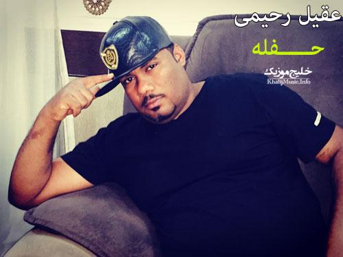 عقیل رحیمی – اجرای زنده جشن نامزادی