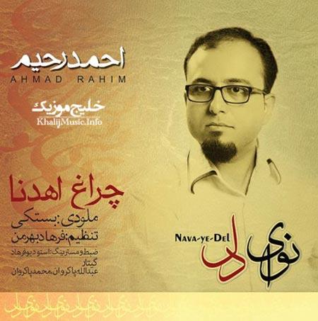 احمد رحیم – چراغ اهدنا