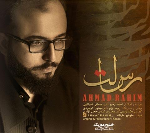 احمد رحیم – رسالت