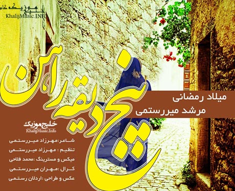 مرشد میررستمی و میلاد رمضانی – 5 دیقه رآهن