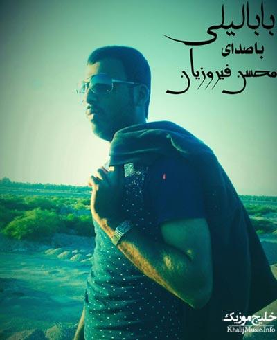 محسن فیروزیان – حفله جدید 94