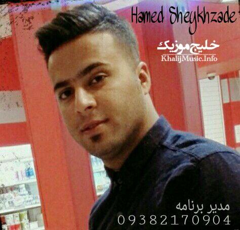 حامد شیخ زاده – حفله جدید 2016