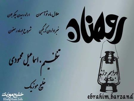 ابراهیم برزند – رمضان