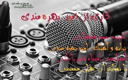 امید بهرمندی سه آهنگ جدید اجرای زنده و بسیار زیبا و شنیدنی بصورت حفله