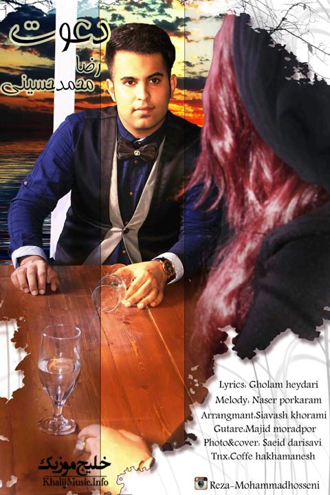 رضا محمد حسینی – دعوت