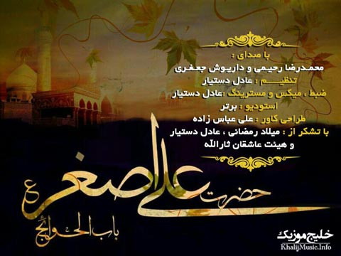 محمدرضا رحیمی و داریوش جعفری – علی اصغر