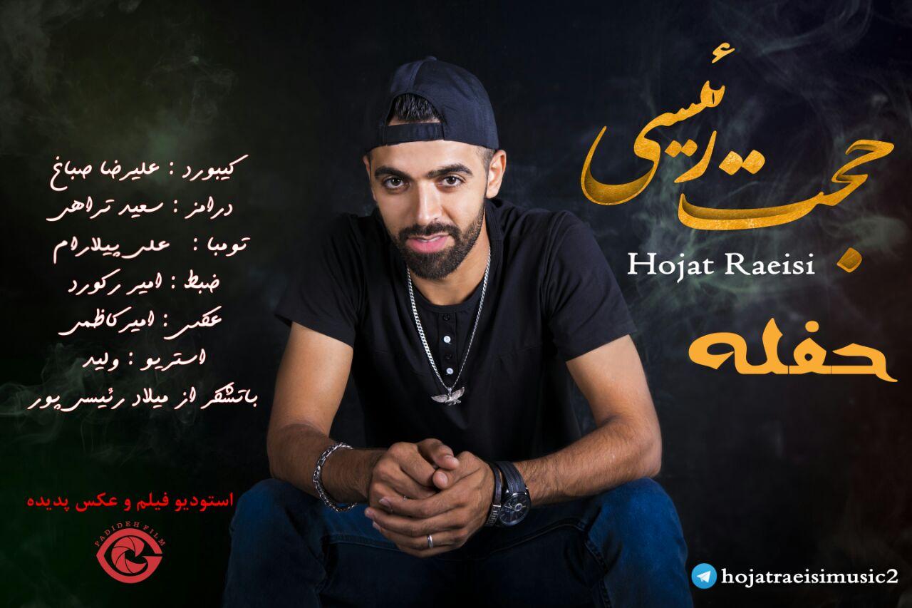 حجت رئیسی آهنگ جدید اجرای زنده بندری و بسیار زیبا و شنیدنی بصورت حفله