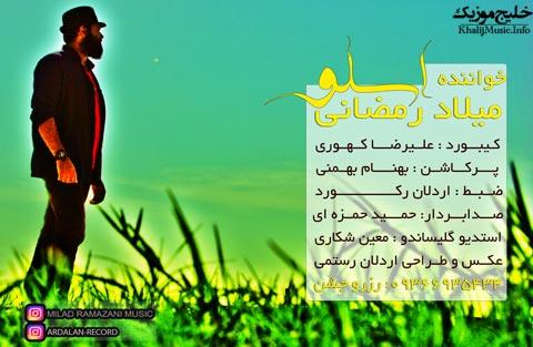 میلاد رمضانی – اجرای اسلو جدید ۲۰۱۶