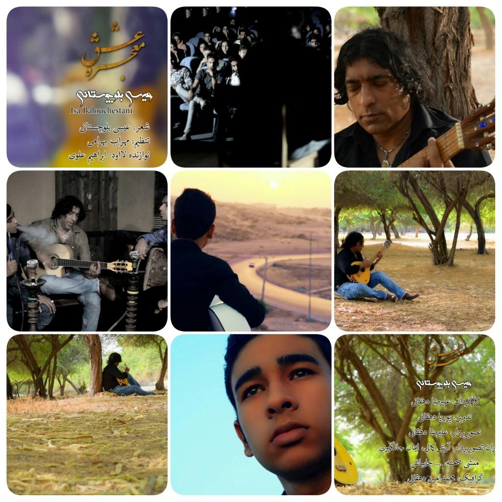عیسی بلوچستانی – موزیک ویدیوی معجزه عشق