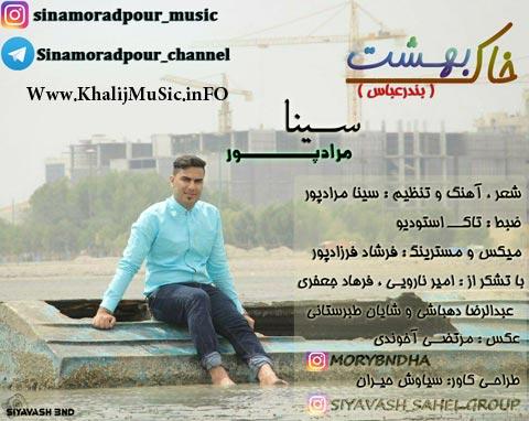 http://dl.khalijmusic.us/ax2/KHAKBEHESHTkham000.jpg