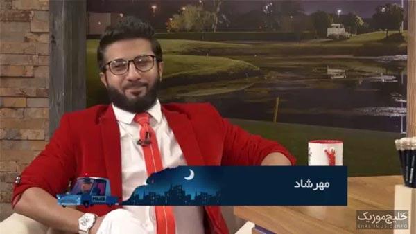 مهرشاد – مصاحبه تصویری