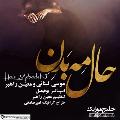 موسی لبنانی و معین راهبر – حال مه بدن