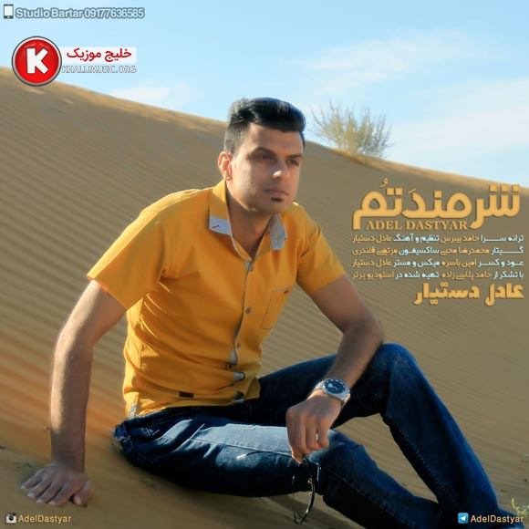 http://dl.khalijmusic.us/ax2/Sharmandatom6352521456.jpg