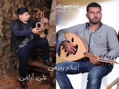اسلام رحیمی و علی آرامی – حفله جدید بندری