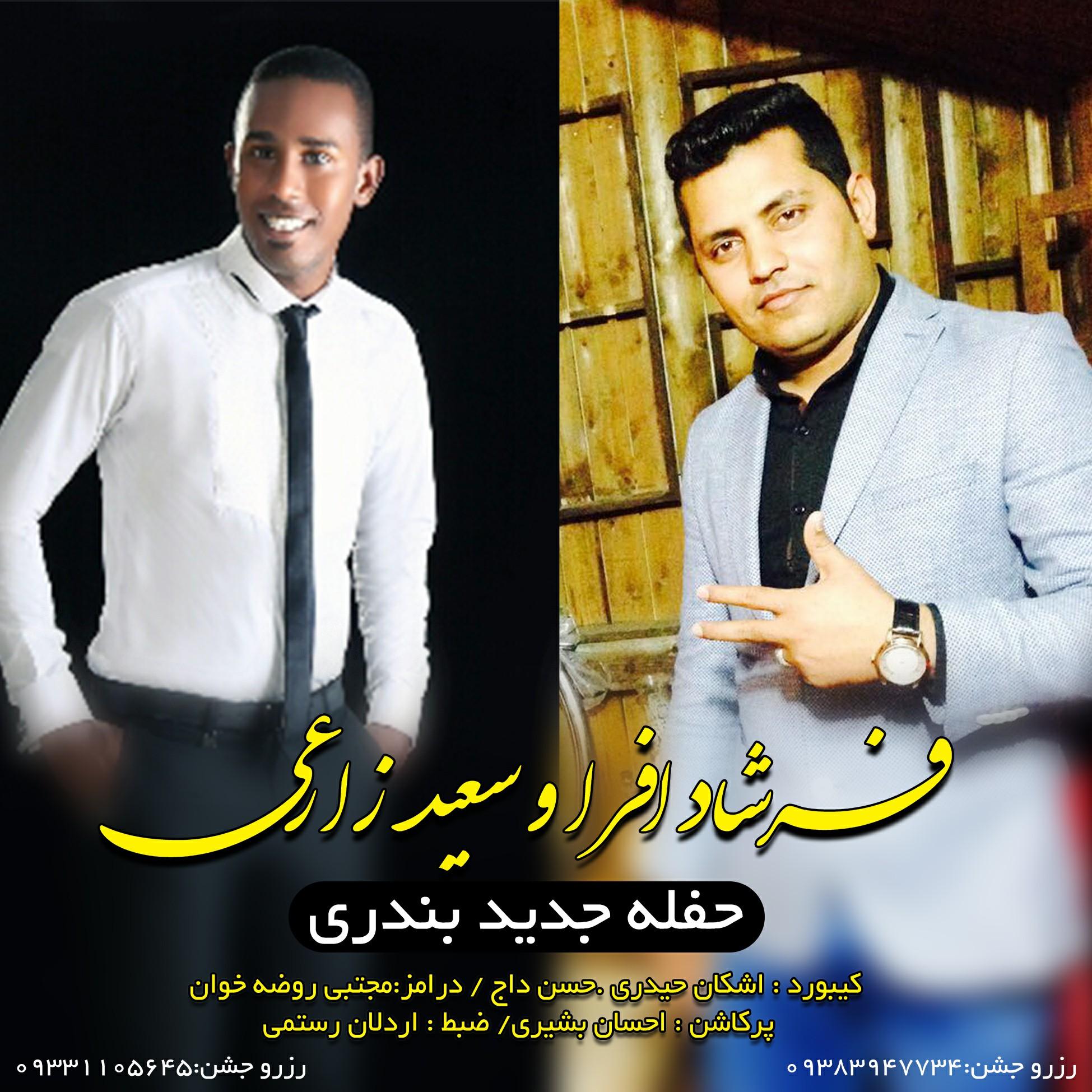 سعید زارعی و فرشاد افرا آهنگ جدید اجرای زنده و بسیار زیبا بصورت حفله