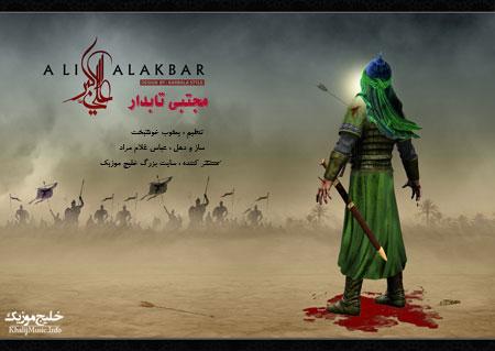 http://dl.khalijmusic.us/ax2/ali-akbar-mazhabiun.ir-11.jpg