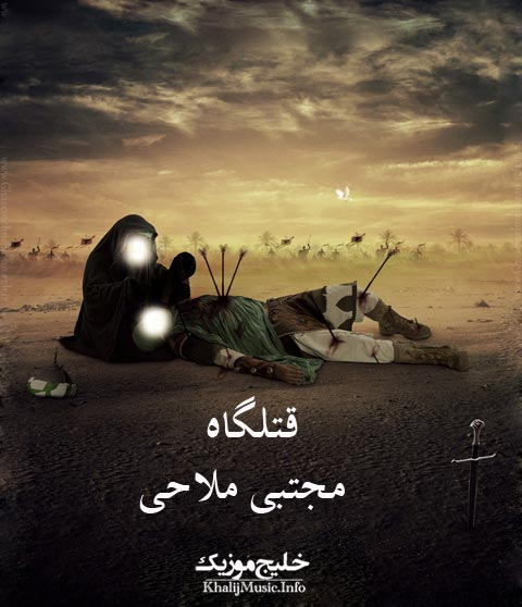 مجتبی ملاحی – قتلگاه