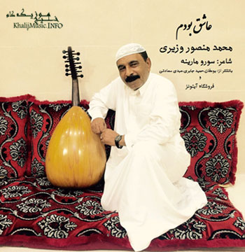 محمد منصور وزيری – عاشق بودم