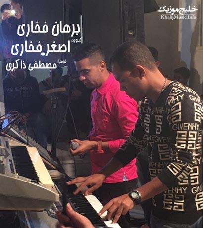 برهان فخاری – حفله 94 جدید