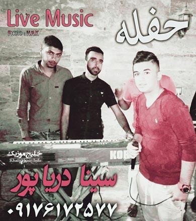 سینا دریاپور – اجرای زنده جدید