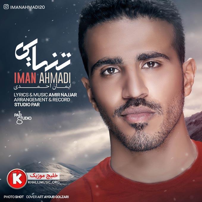 ایمان احمدی آهنگ جدید و بسیار زیبا و شنیدنی بنام تنهایی