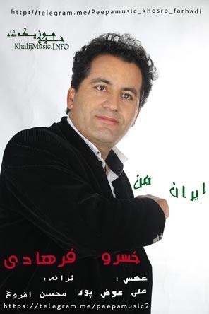 خسرو فرهادی – ایران من