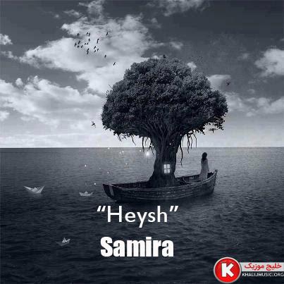 سمیرا آهنگ احساسی و بسیار زیبا و شنیدنی بنام هیش