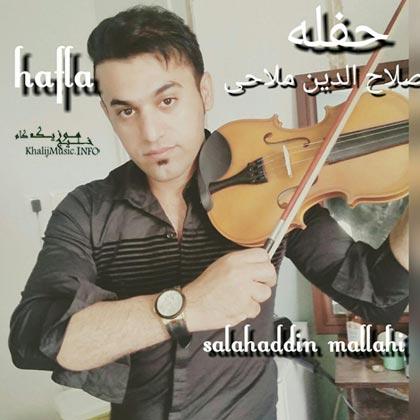 صلاح الدین ملاحی – حفله جدید 94