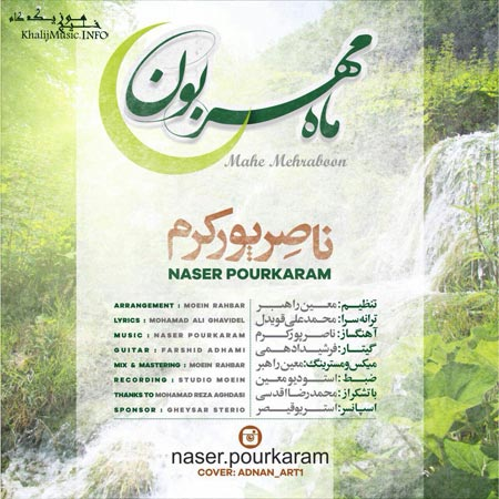 ناصر پورکرم – ماه مهربون