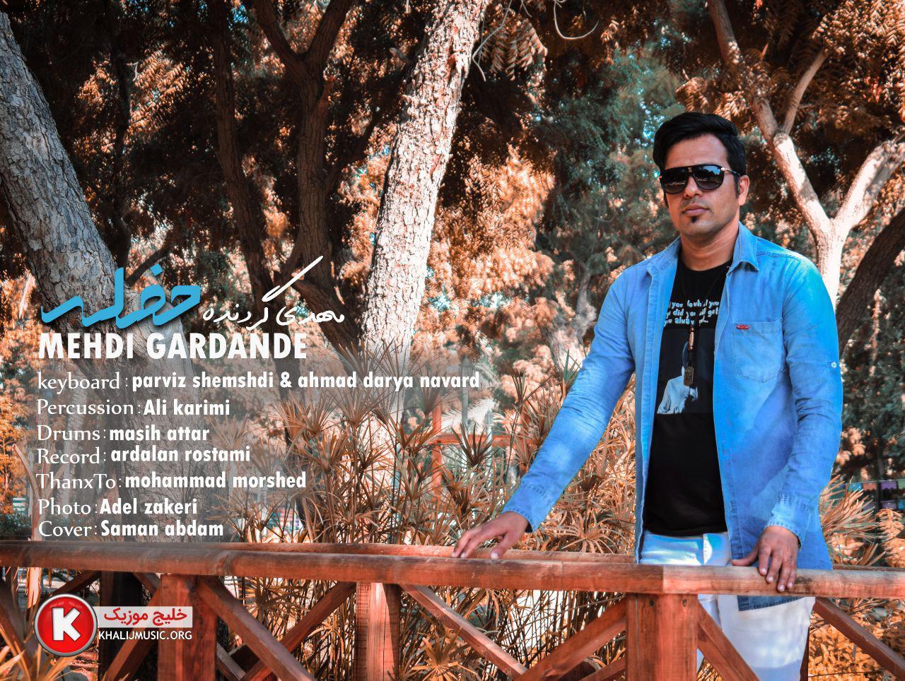 مهدی گردنده دو آهنگ جدید اجرای زنده و بسیار زیبا و شنیدنی بصورت حفله