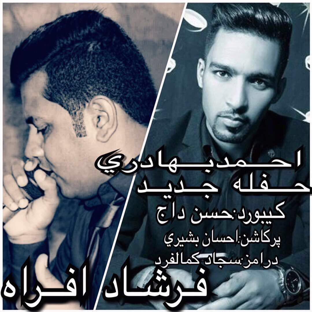 احمد بهادری و فرشاد افزا آهنگ جدید اجرای زنده و بسیار زیبا و شنیدنی بصورت حفله
