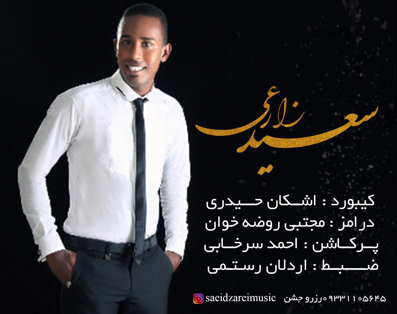 سعید زارعی آهنگ جدید اجرای زنده و بسیار زیبا و شنیدنی بصورت حفله
