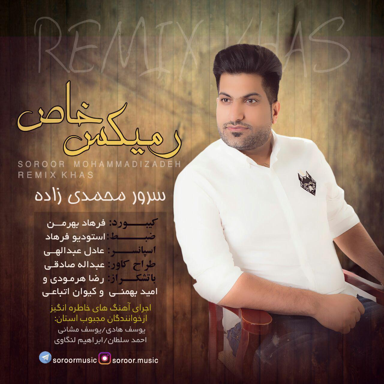 سرور محمدی زاده آهنگ جدید و بسیار زیبا و شنیدنی بنام ریمکس خاص