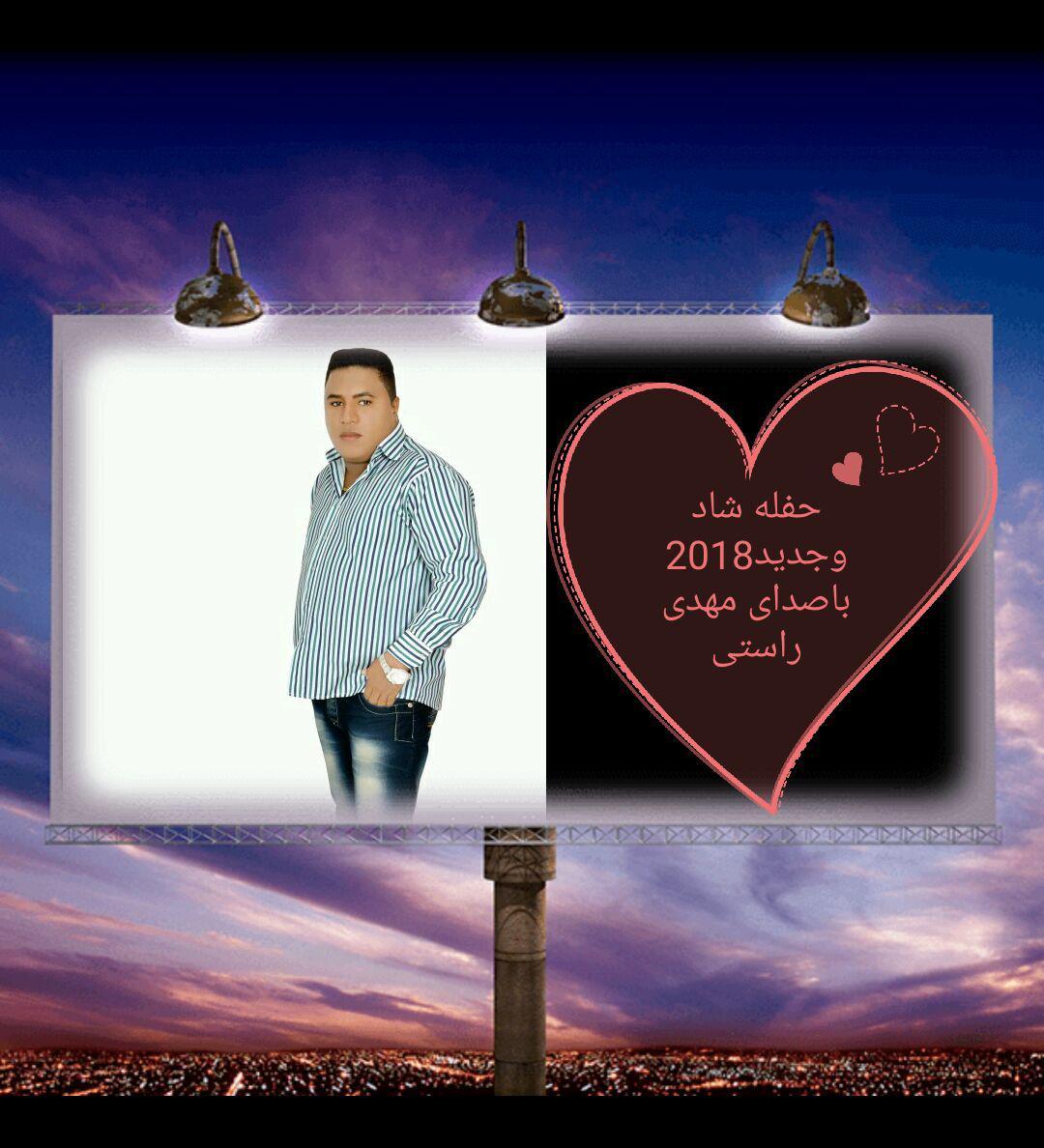 مهدی راستی آهنگ جدید اجرای زنده و بسیار زیبا و شنیدنی بصورت حفله