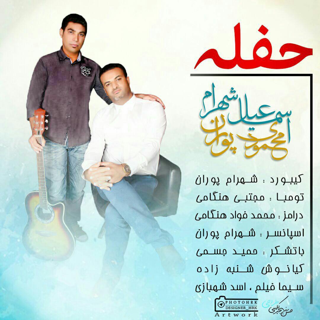 اسماعیل محمودی و شهرام پوران آهنگ جدید اجرای زنده فارسی و بسیار زیبا و شنیدنی بصورت حفله