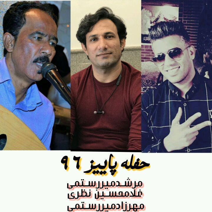 مرشد میرستمی و غلامحسین نظری دو آهنگ جدید اجرای زنده و بسیار زیبا و شنیدنی  بصورت حفله