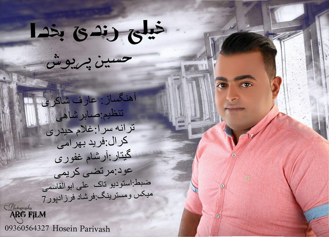 حسین پریوش آهنگ جدید و شاد بندری و بسیار زیبا و شنیدنی بنام خیلی رندی بخدا