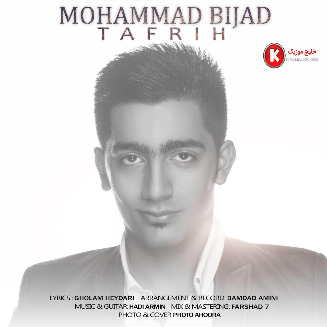 محمد بیجاد آهنگ جدید و بسیار زیبا و شنیدنی بنام تفریح