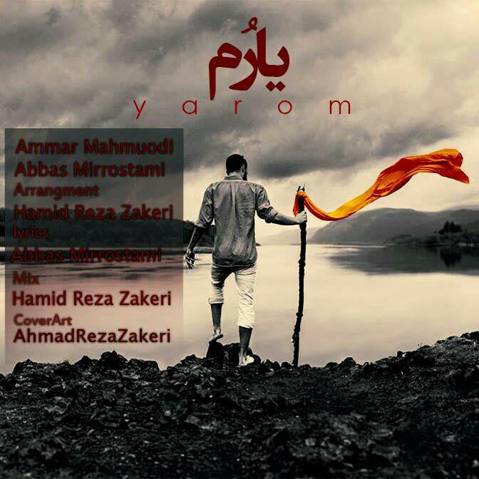 عمار محمودی و عباس میررستمی آهنگ جدید و بسیار زیبا و شنیدنی بنام یارم