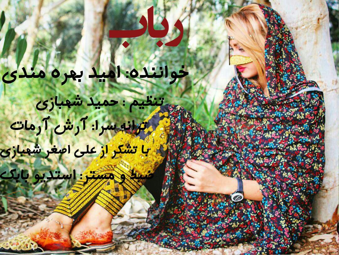 امید بهره مندی آهنگ جدید و بسیار زیبا و شنیدنی بنام رباب