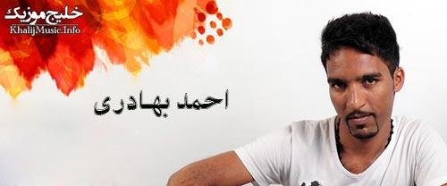احمد بهادری و فرزاد خراجی پور – حفله 94 جدید