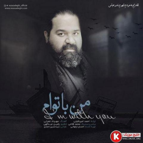 http://dl.khalijmusic.us/ax2/reza-sadeghi-man-ba-toam.jpg