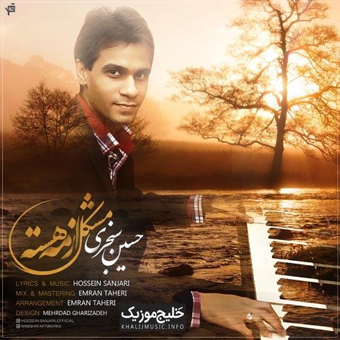 حسین سنجری – مشکل از مه هسته
