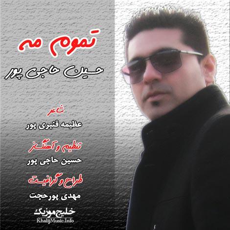 حسین حاجی پور – تموم مه