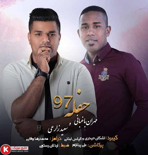 مهران باغبانی و سعید زارعی آهنگ جدید اجرای زنده و بسیار زیبا و شنیدنی بصورت حفله