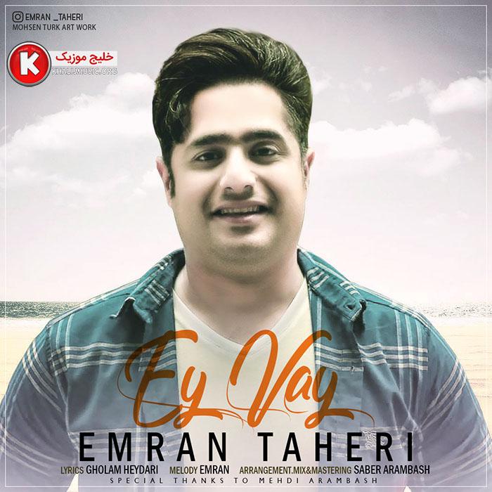عمران طاهری آهنگ جدید و بسیار زیبا بنام ای وای