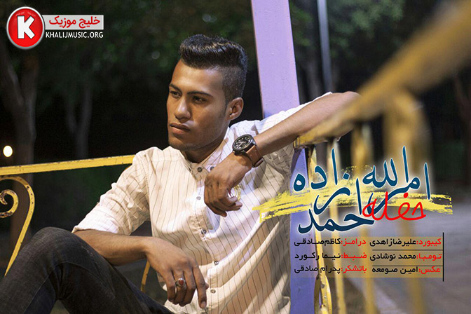 امرالله احمد زاده آهنگ جدید اجرای زنده و بسیار زیبا و شنیدنی بصورت حفله
