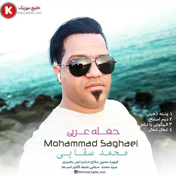محمد سقایی آهنگ جدید اجرای زنده و بسیار زیبا و شنیدنی بصورت حفله