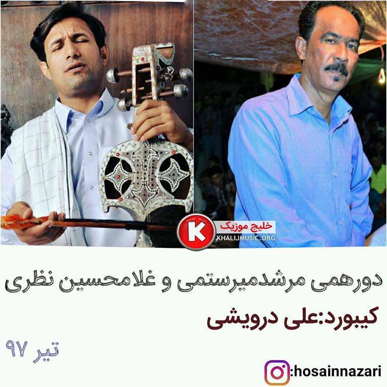 غلامحسین نظری و مرشد میررستمی آهنگ جدید اجرای زنده بصورت حفله